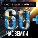Акция «Час Земли – встреча стихий»