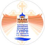 Празднование годовщины волонтерского добровольческого объединения «Маяк перемен»