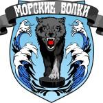 «Морские волки» разгромили «Космонавтов»