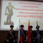 Церемония чествования передовых обучающихся