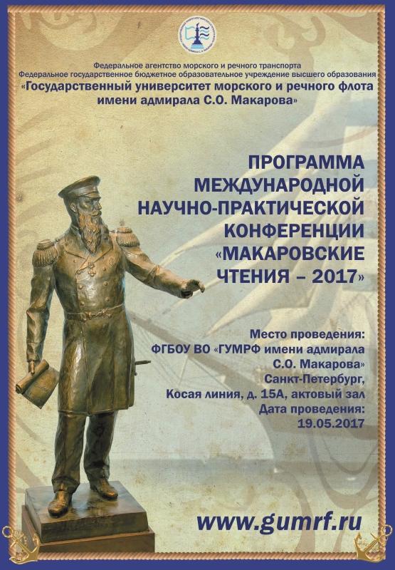 19 мая на Косой линии, 15А состоится конференция «Макаровские чтения – 2017»