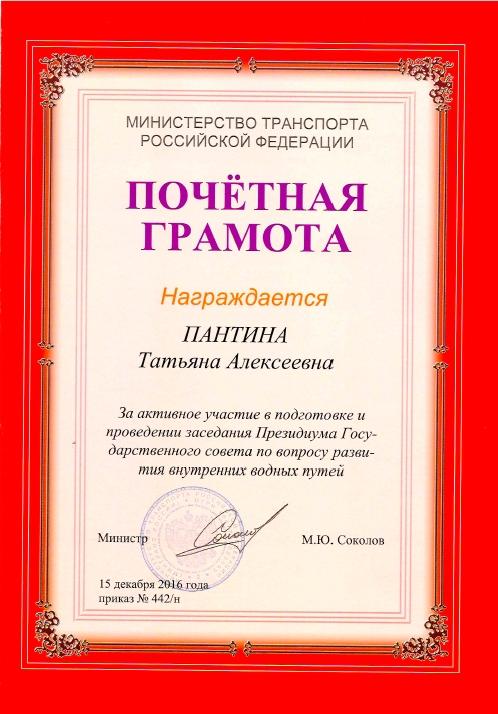 Виктор Александрович Олерский вручил дипломы выпускникам Института «Водного транспорта» ГУМРФ
