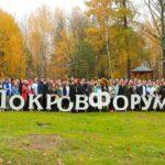 Макаровцы на Покровском форуме «Единение»