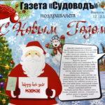 Выбраны лучшие новогодние стенные газеты