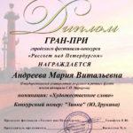 «Рассвет над Петербургом»