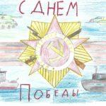 Подведены итоги детского творческого конкурса «Салют Победы!»