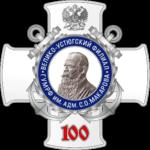 Великоустюгский филиал Макаровки празднует вековой юбилей