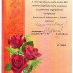 Поздравления по случаю юбилея ректора ГУМРФ
