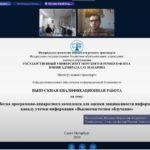 Успешная защита ВКС в Институте водного транспорта!