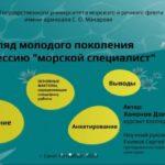 Традиции и инновации в образовании для развития Арктики